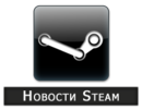 Аватар для steam_news